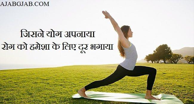 2 Line Yoga Shayari