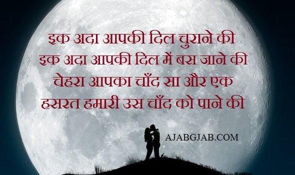 4 Line Chand Shayari