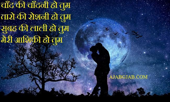 4 Line Chandani Shayari