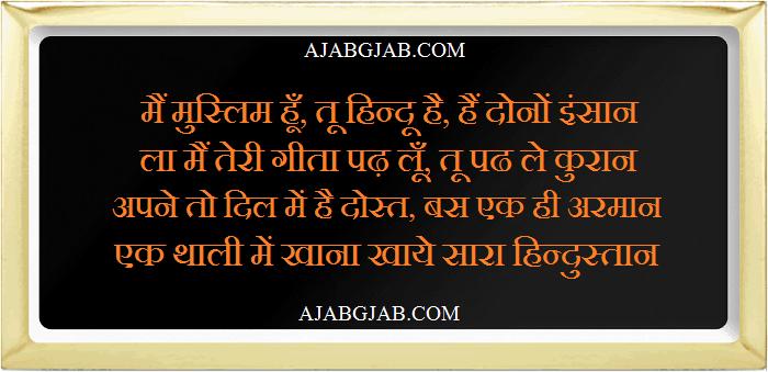 4 Line Hindustan Shayari