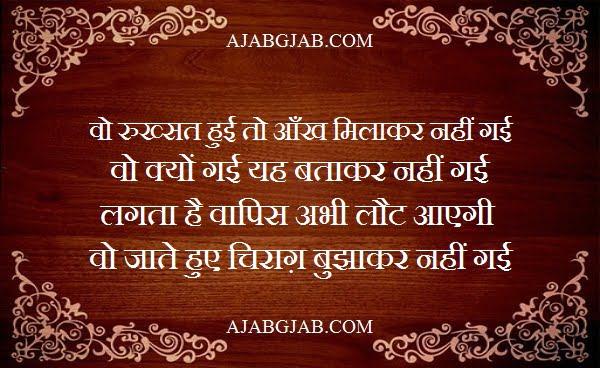 4 Line Intezaar Shayari