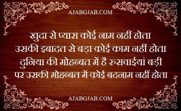 4 Line Khuda Shayari