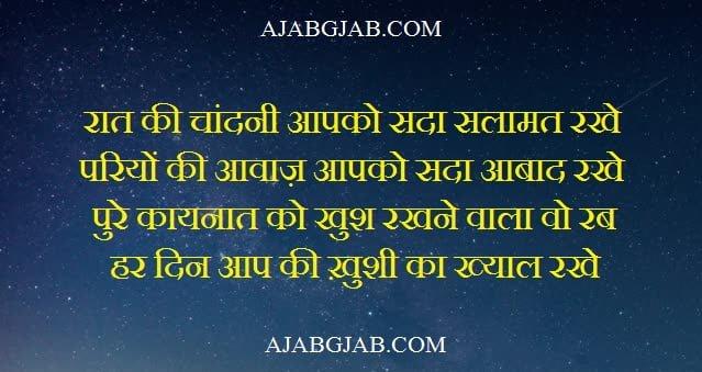 4 Line Raat Shayari