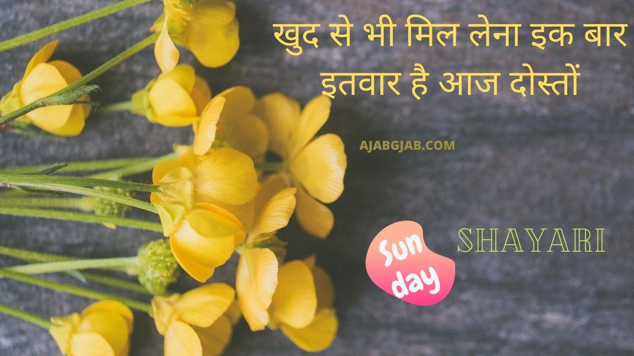 Sunday Shayari