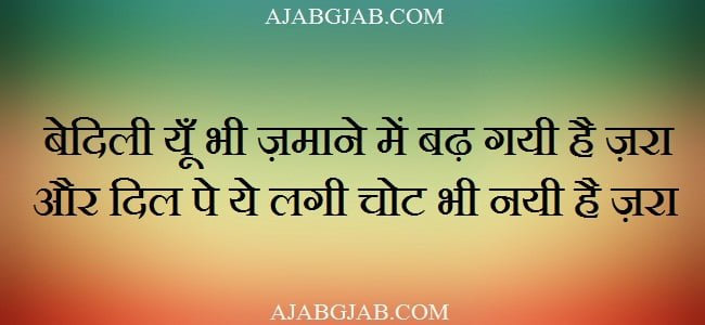 Bedili Quotes In Hindi