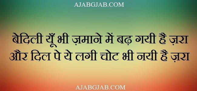 Bedili Quotes In Hindi