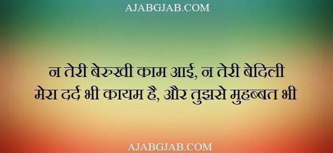 Bedili Slogans In Hindi