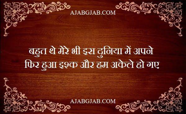 Best Ishq Shayari