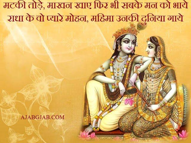 Best Radha Krishna Shayari