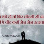 Chandani Shayari