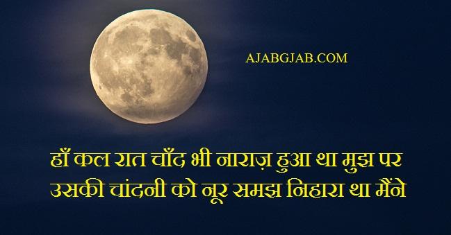 Chandani Shayari In Hindi