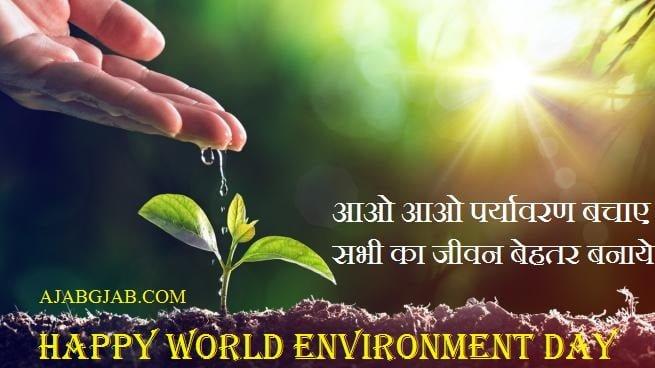 Environment Day Shayari