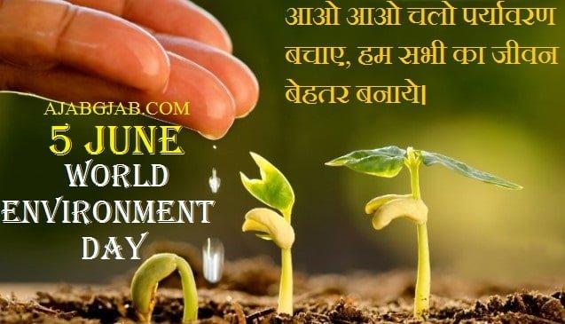 Environment Day Slogans In Hindi