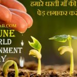 Environment Day Status In Hindi