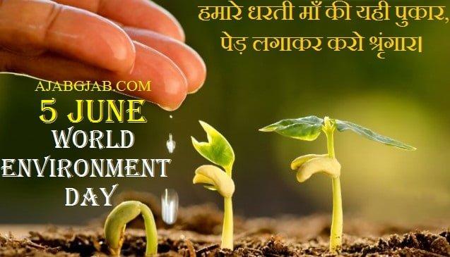 Environment Day Status In Hindi