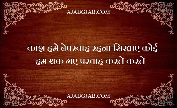 Famous Kaash Shayari