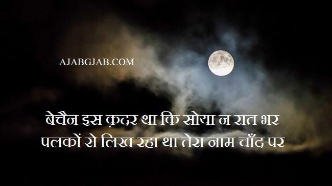 Famous Moon Shayari