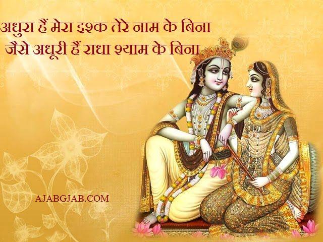 Famous Radha Krishna Shayari
