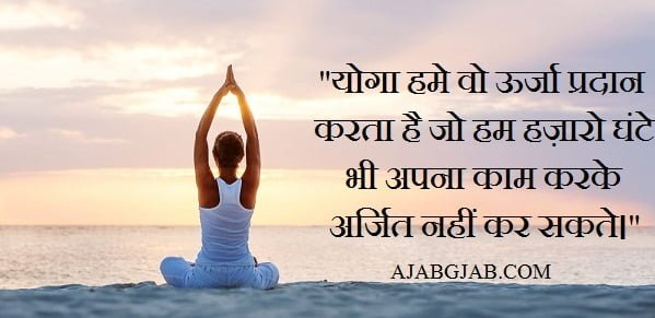 Famous Yoga Status