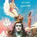 Ganga Dussehra Story