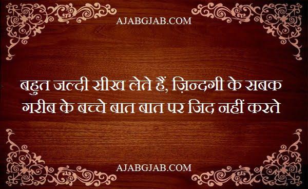 Garibi Shayari Images