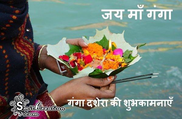 Happy Ganga Dussehra Pictures