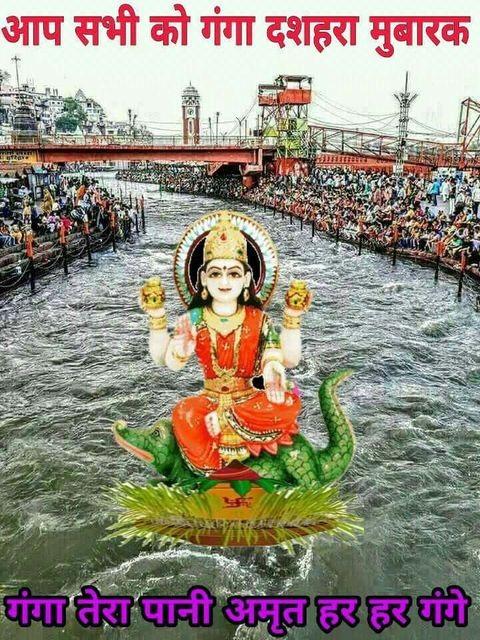 Happy Ganga Dussehra Wallpaper