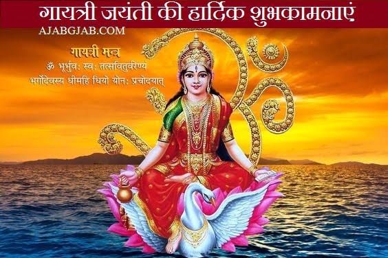Happy Gayatri Jayanti Images