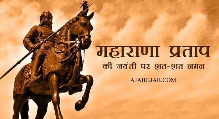 Happy Maharana Pratap Jayanti Images