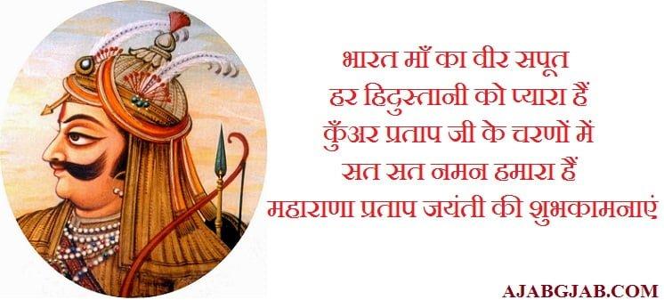 Happy Maharana Pratap Jayanti Photos