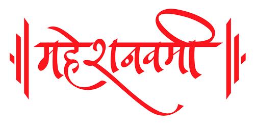 Happy Mahesh Navami Photos