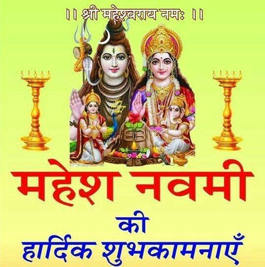 Happy Mahesh Navami Pictures