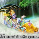 Happy Nirjala Ekadashi Images