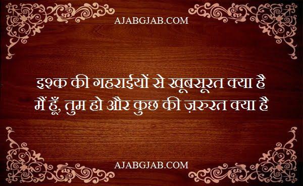 Ishq Shayari For Facebook
