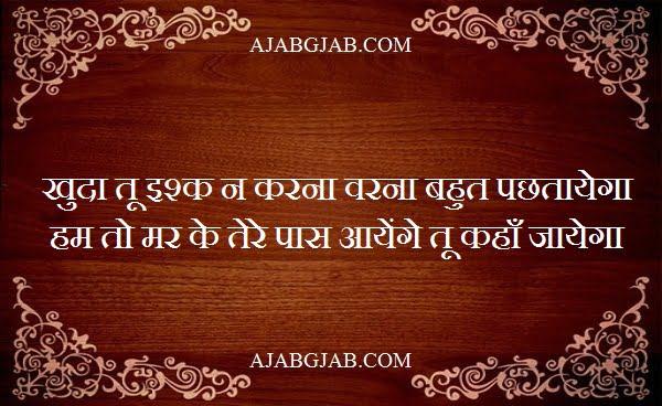 Ishq Shayari Images