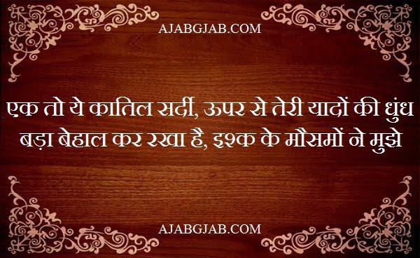 Ishq Shayari