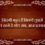 Itwar Shayari