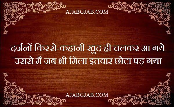 Itwar Shayari In Hindi