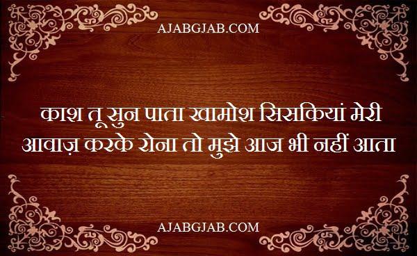 Kaash Shayari In Hindi