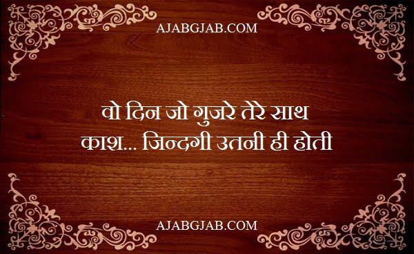 Kaash Shayari