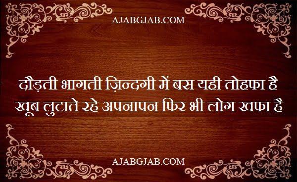 Khafa Shayari In Hindi