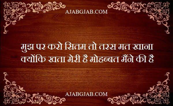 Khata Shayari In Hindi