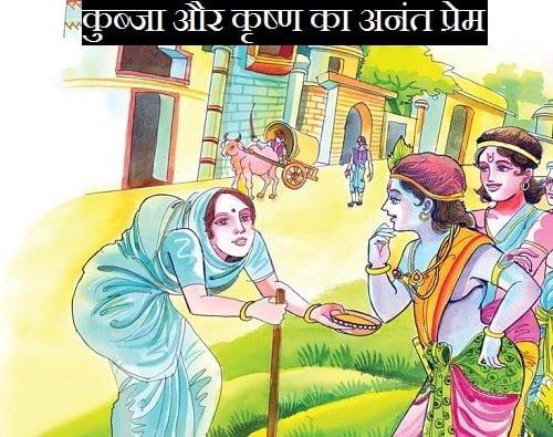 Kubja And Krishna Story
