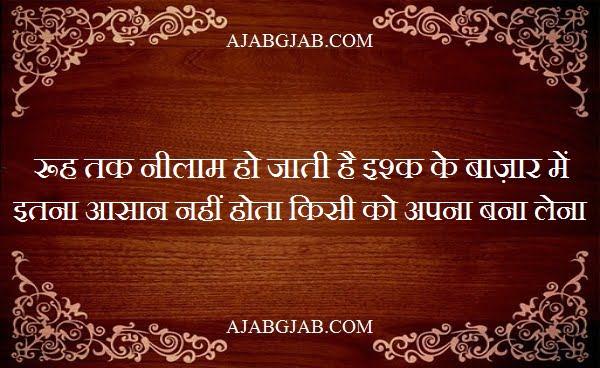 Latest Ishq Shayari