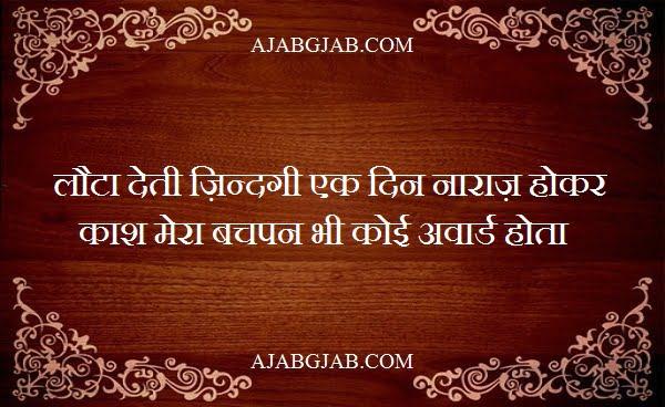 Latest Kaash Shayari