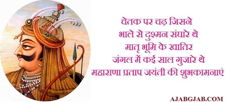 Latest Maharana Pratap Jayanti Images