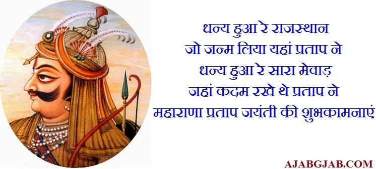 Latest Maharana Pratap Jayanti Photos