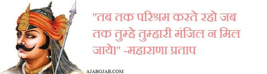 Latest Maharana Pratap Jayanti Pictures