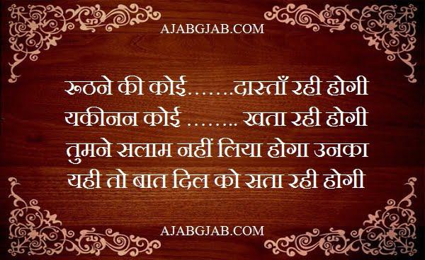 Latest Roothna Shayari