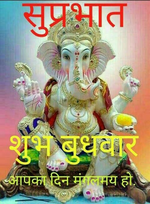 Latest Subh Budhwar Good Morning Greetings